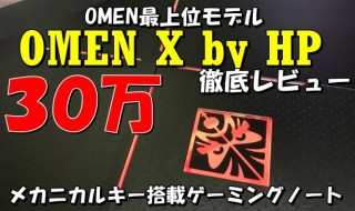 20180318-omenxbyhp-650
