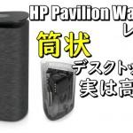 20180323-hp-wave600-650
