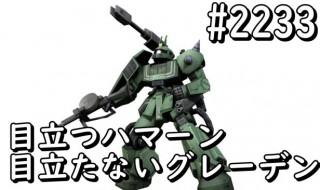 gundam-2233-2