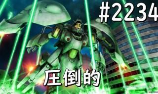 gundam-2234-2