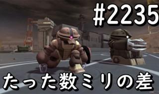 gundam-2235-2
