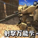 gundam-2238-2