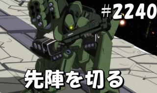 gundam-2240-2