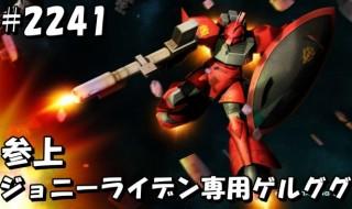 gundam-2241-2
