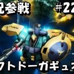 gundam-2242-2