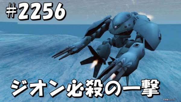 gundam-2256-4