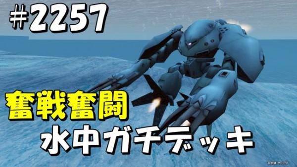 gundam-2257-2
