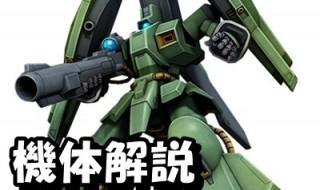 gundam-AMX-006-400