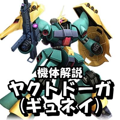 gundam-MSN-03-002-400