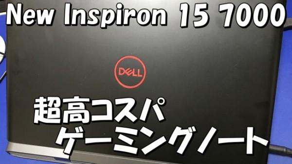 20180403-new-inspiron-15-7000-650