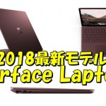 20180404-surface-laptop-brown