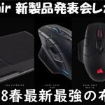 20180411-corsair-report-001-650