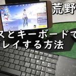 20180415-kouya-mice-keyboardplay-650