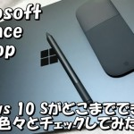 20180416-surface-win10s