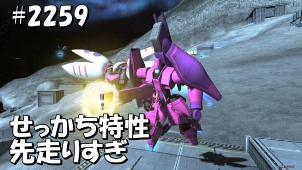 gundam-2259-2