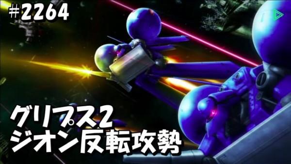 gundam-2264-2
