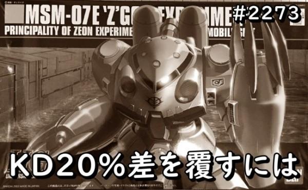 gundam-2273-2