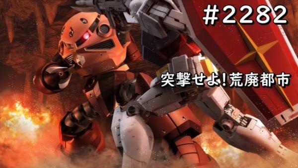 gundam-2282-2