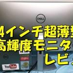 20180424-dell-24-monitor-650
