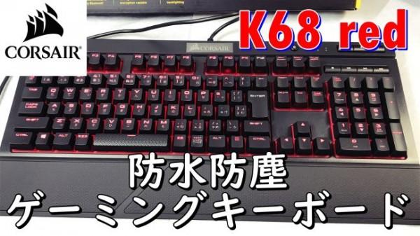 20180504-corsair-k68-keyboard-650
