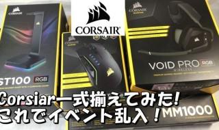 20180510-corsair-650-2