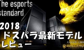20180516-dospara-gamemasterGMT-650