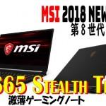20180521-msi-gs65-stealth-thin-650