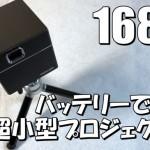 20180530-projector-mini-650