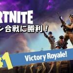 fortnite-victory2-650-2