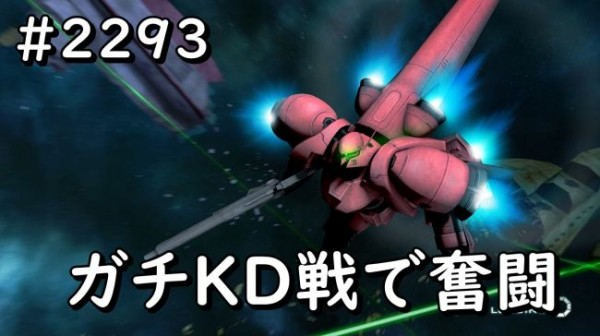 gundam-2293-2