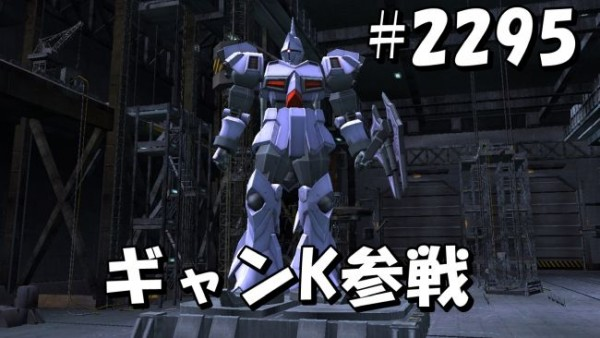 gundam-2295-2