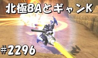gundam-2296-2