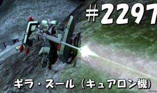 gundam-2297-2