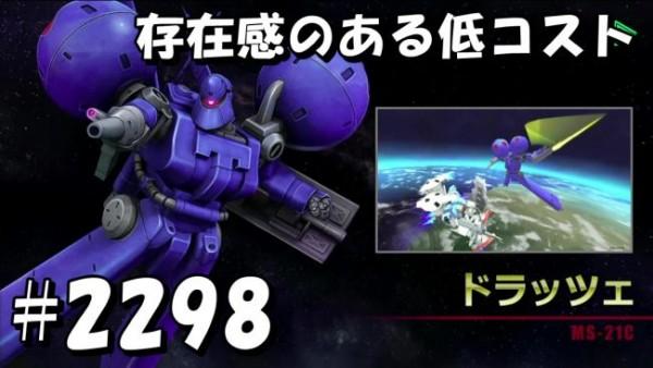 gundam-2298-2