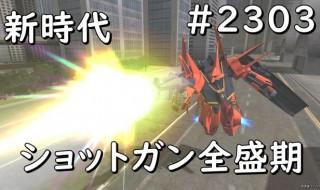 gundam-2303-2