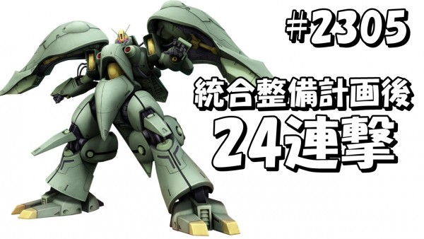 gundam-2305