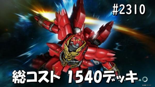 gundam-2310-2