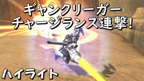 gunon-highlight-gyank-650