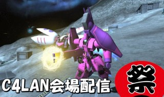 nama-c4lan-2