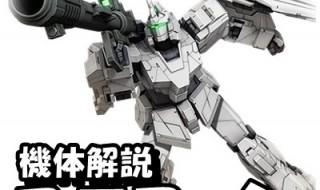 2-gundam-RX-0-000