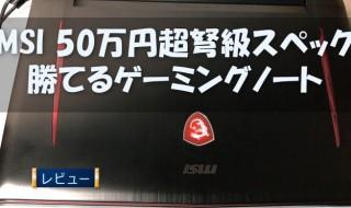 20180608-msi-gt75titan-650