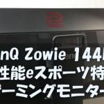 20180614-benqzowie-144hz-650-2