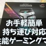 20180621-rog-gamingmic-650