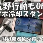 20180626-smartphone-acse-650