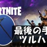 fortnite-victory3-650