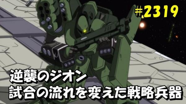 gundam-2319-2