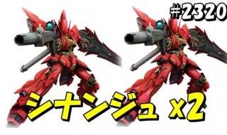 gundam-2320-3