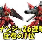 gundam-2321-2