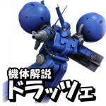 gundam-MS-21C-002