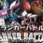 gunon-ranker_battle_image01-001-650